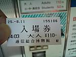 F1015708